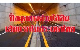 """ผุดทางด่วนใต้ดินเส้นแรกในไทย นำร่อง """"ถนนนราธิวาส-สำโรง"""" 9 ก.ม."""