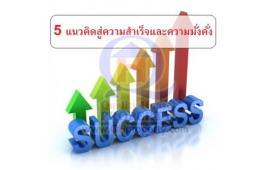 5 แนวคิดสู่ความสำเร็จและความมั่งคั่ง