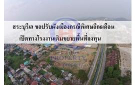 สระบุรีเฮ ขอปรับผังเมืองกรณีพิเศษอีก6เดือน เปิดทางโรงงานเดิมขยายพื้นที่ลงทุน