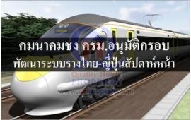 คมนาคมชง ครม.อนุมัติกรอบพัฒนาระบบรางไทย-ญี่ปุ่นสัปดาห์หน้า