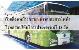 เริ่มเดือนหน้า! ขสมก.นำรถโดยสารไฟฟ้าวิ่งทดสอบให้บริการประชาชนฟรี 18 วัน